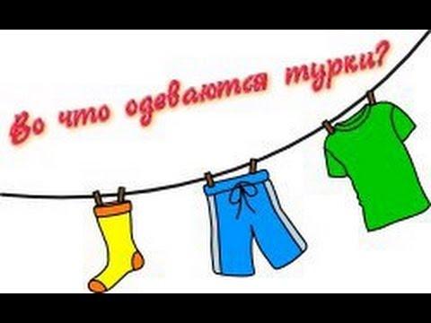 Одежда на турецком языке. Giysiler.