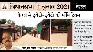 केरल की 20-20 पॉलिटिक्स
