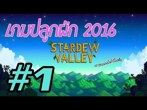 เกมปลูกผักเจอโจทก์แน่นอนครับกระมั้งนั้น - Stardew Valley #1
