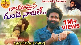 Gayamaina Gunde Nadhile Love Failure Song || dilip devgan || Indrajitt || raagam music