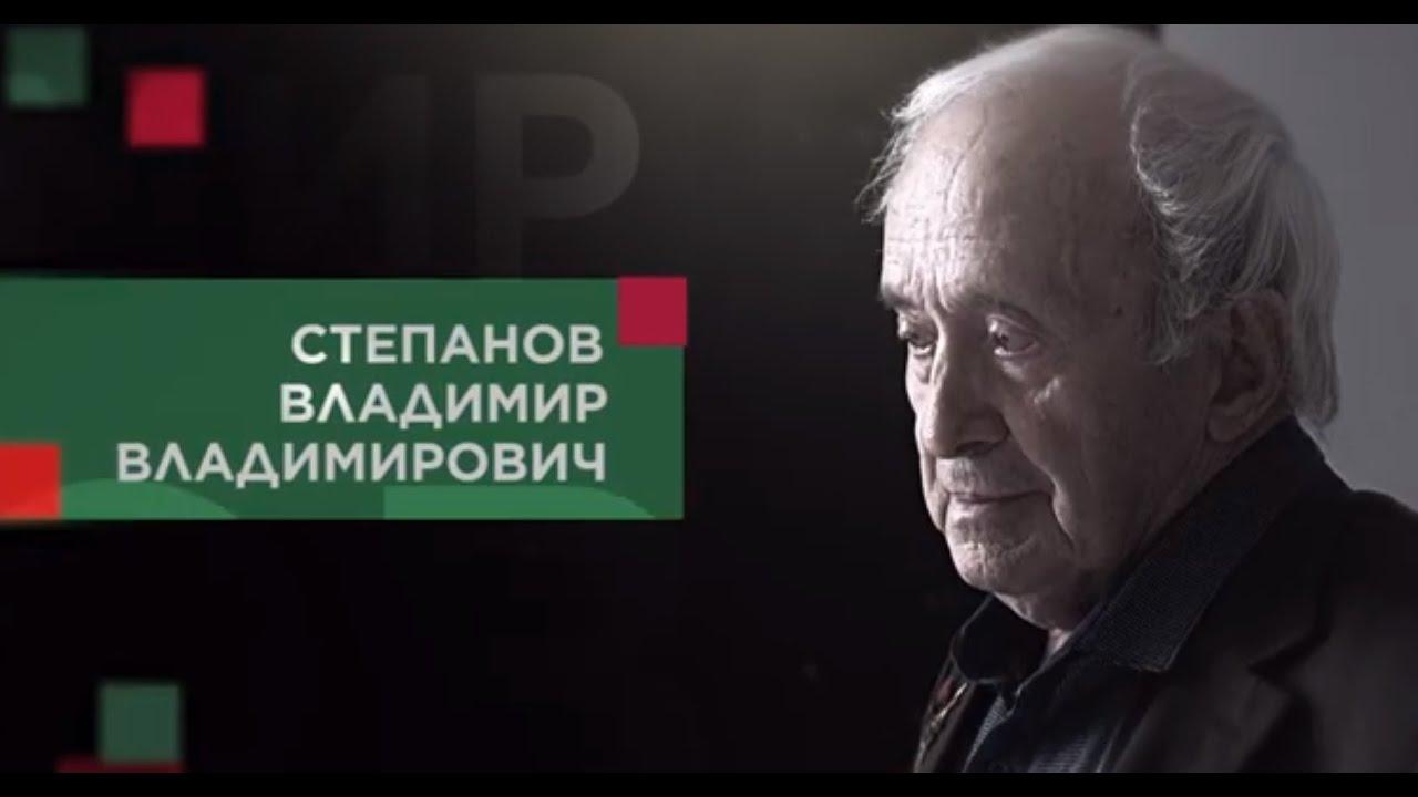Степанов Владимир Владимирович