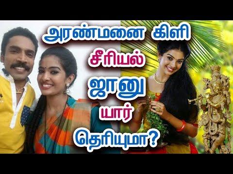 அரண்மனை கிளி நாயகி யார் தெரியுமா? Aranmanai Kili Serial Jaanaki (Jaanu) | Actress Monisha Biography