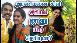 அரண்மனை கிளி நாயகி யார் தெரியுமா Aranmanai Kili Serial Jaanaki Jaanu  Actress Monisha Biography