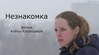 """""""Незнакомка"""" - короткометражный фильм"""