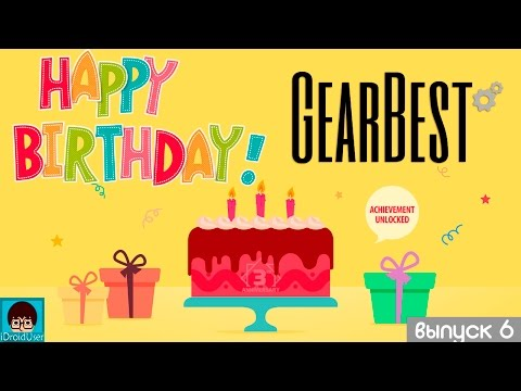 Акции и эксклюзивные скидки на день рождения GearBest!