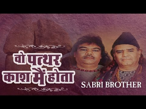 Woh Pathar Kash Mein Hota | Sabri Brothers Qawwali Live | Old is Gold | Latets Qawwali Song