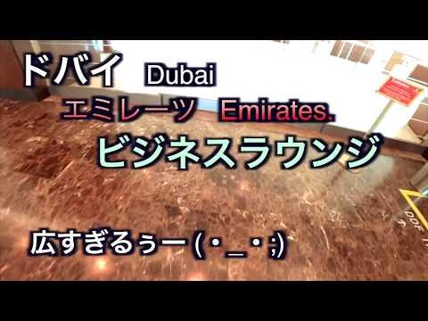 ドバイ空港 エミレーツ ビジネスラウンジ Dubai Emirates  Business  lounges