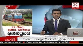 Ada Derana Late Night News Bulletin 10.00 pm - 2018.08.27 Thumbnail