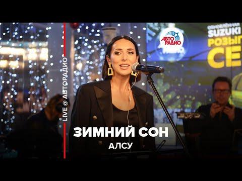 🅰️ Алсу - Зимний Сон (LIVE @ Авторадио)