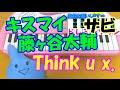 サビだけ【Think u x】藤ヶ谷太輔(キスマイ) 1本指ピアノ 簡単ドレミ楽譜 超初心者向け