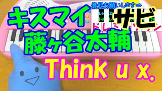 �����J����(Kis-My-Ft2) - Think u x.