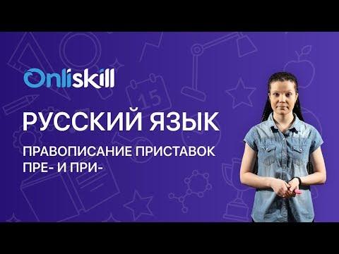 Видеоурок по русскому языку 6 класс при пре