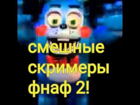 ВСЕ СКРИМЕРЫ ФНАФ 1 2 3 4 -