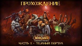 WOW Прохождение World of Warcraft Warlords of Draenor с друзьями #1 Темный портал