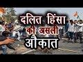 भारत बंद: दलित हिंसा की ओकात , SC / ST Act विरोध - | Hamari Baaten