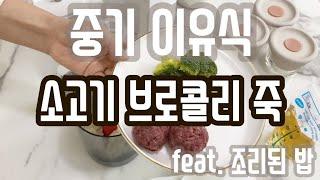 베이비 브레짜 이유식 마스터기 - 소고기브로콜리 죽 만…