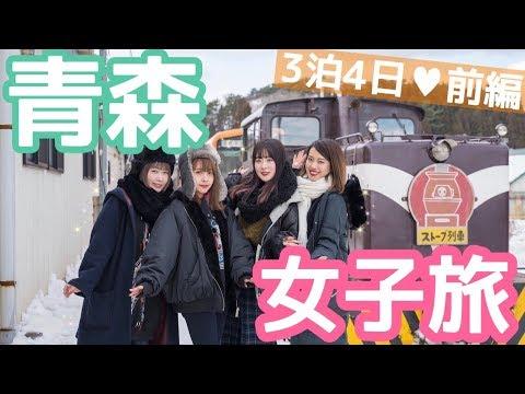 【女子旅】初めての青森!!!雪がたくさん新しいことたくさん!!☃️【前編】