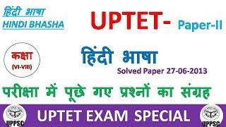 UPTET PREVIOUS YEAR PAPER SOLUTION 2013 HINDI हिंदी के सभी प्रश्नों का हल 3/10/2018