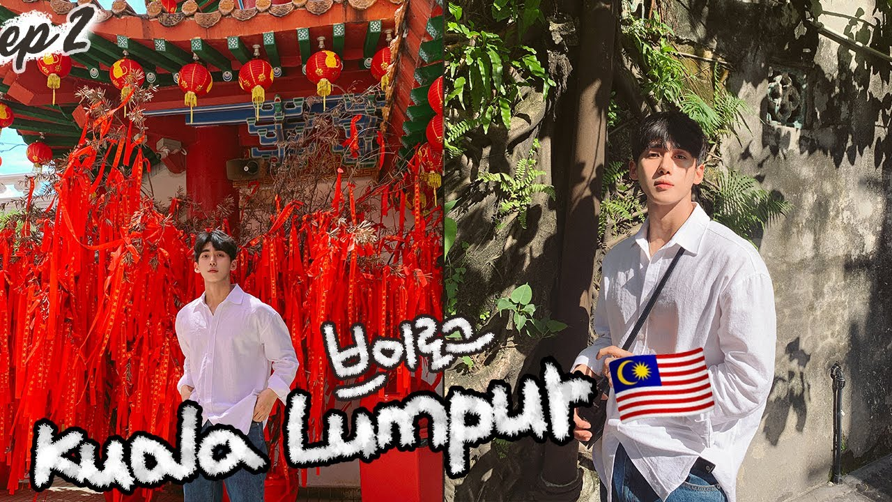 🇲🇾 랜선여행, 사진찍으러 다니는 쿠알라룸푸르 브이로그 VLOG Ep.2 📷 Malaysia Kuala Lumpur Travel 천후궁, 트윈타워, KLCC,  Bakuteh