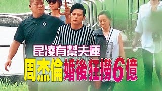 【台灣壹週刊】昆淩有幫夫運 周杰倫婚後狂撈6億