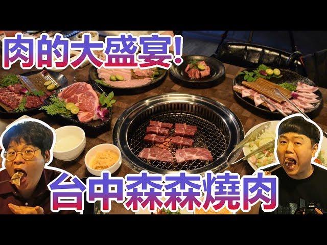 肉的大盛宴! 台中森森燒肉!_韓國歐巴