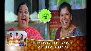 Kalyana Veedu | Tamil Serial | Episode 263 | 26/02/19 |Sun Tv |Thiru Tv
