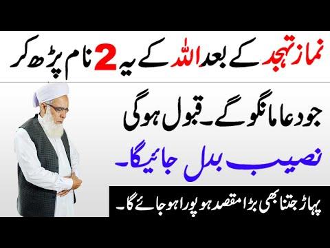 Powerful Qurani Wazifa for Any Hajat | Har maqsad mein kamyabi ka Wazifa
