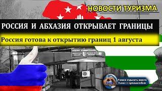 АБХАЗИЯ 2020|Россия и Абхазия открывают границы с 1 августа