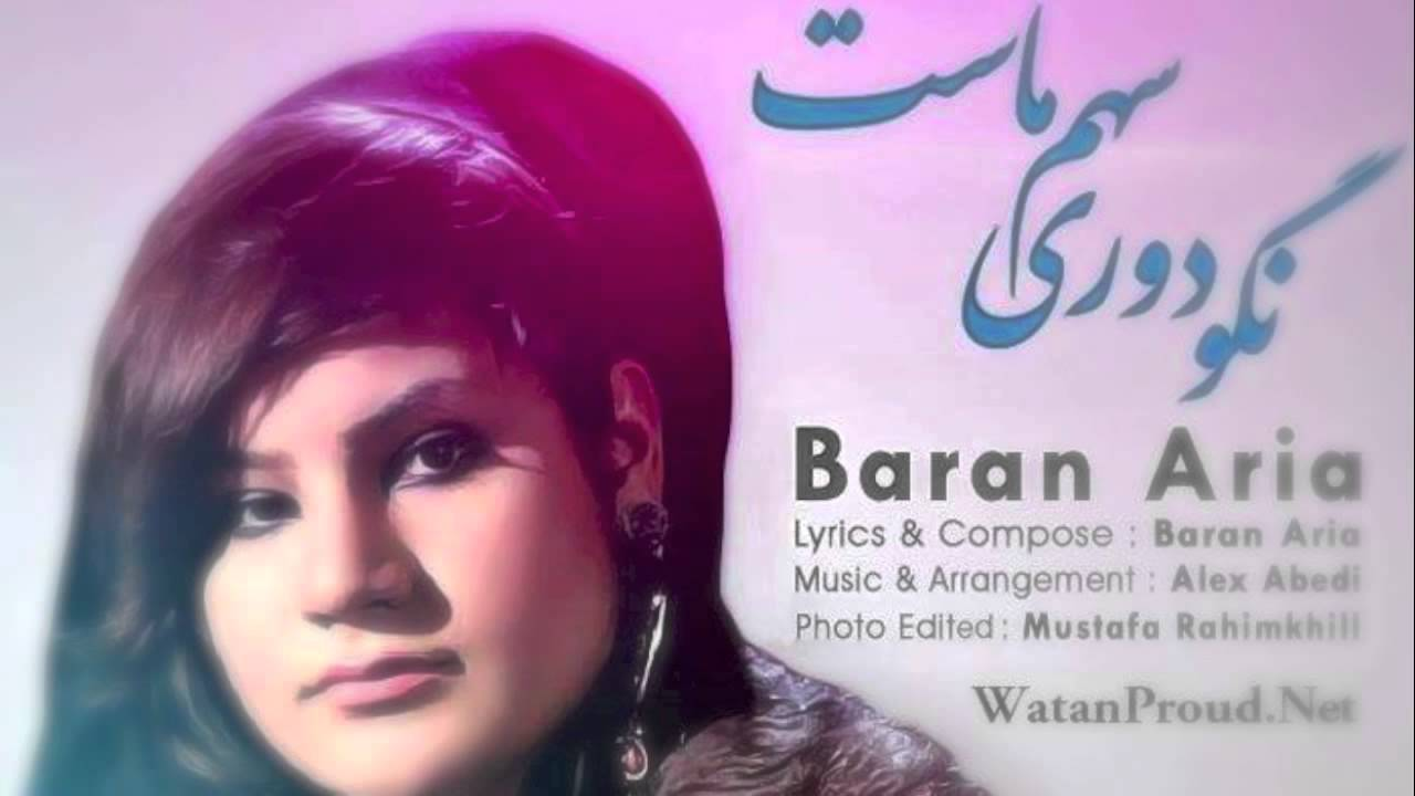 Baran Aria - Nagu Doori Sahme Mast - New Afghan Music 2015 | FunnyCat TV