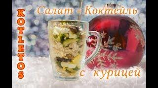 Салат-Коктейль с Курицей | Идеально для Праздника! Chicken Salad Сocktail!