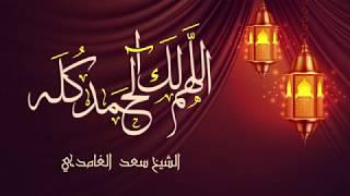 اللهم لك الحمد كله  | الشيخ سعد الغامدي