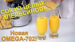 Отжим сока из цельных апельсинов на Omega-702 Самая удобная загрузочная горловина.