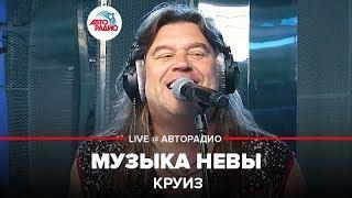 🅰️ Круиз - Музыка Невы (LIVE @ Авторадио)