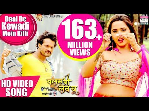 Daal De Kewadi Mein Killi |  Khesari Lal Yadav, Kajal Raghwani ,Priyanka Singh | HD VIDEO 2019