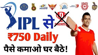 IPL game se paise kamao ₹750 daily | Best earning app My Team11 2019 | make money