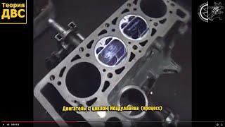 Теория ДВС: Двигатель с циклом Ибадуллаева (процесс)