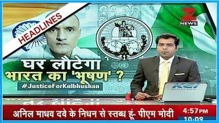 Will Kulbhusan Yadav return to India? - Watch