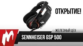 видео Sennheiser GSP 350 обзор игровой гарнитуры
