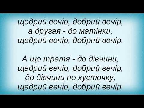 Слова песни Мария Бурмака - Ой У Полі При Дорозі