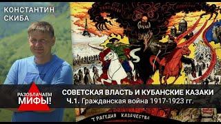 Советская власть и кубанские казаки // Часть 1 Гражданская война 1917 - 1923 гг. // Глава II