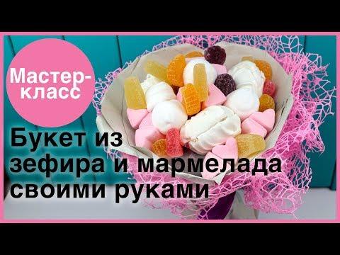 Букет из зефира. Мастер-классы на Подарки.ру