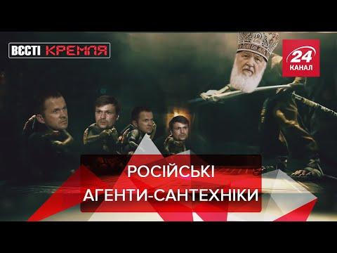 Хто насправді тренує агентів Кремля, Вєсті Кремля. Слівкі, 25 січня 2020