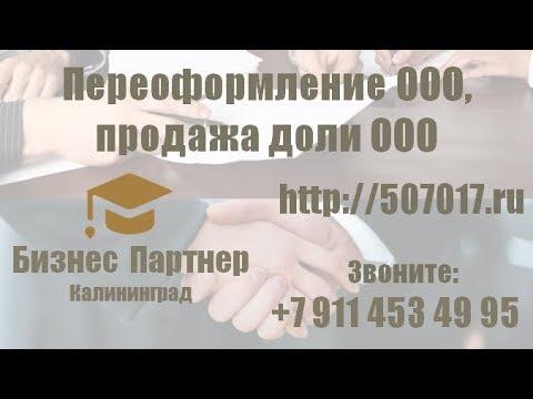 Переоформление ООО, Продажа доли ООО в Калининграде