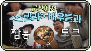 우왕! 장난아니다!!! 군산핵맛빵집 이성당부터 수요미식…