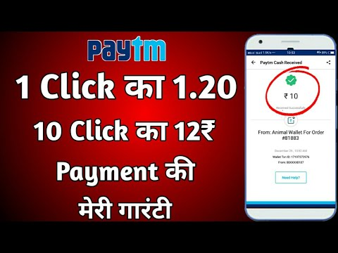 1 Second Mein Rs. 10 Free Paytm Cash  ( FREE FREE FREE ) Live Proof