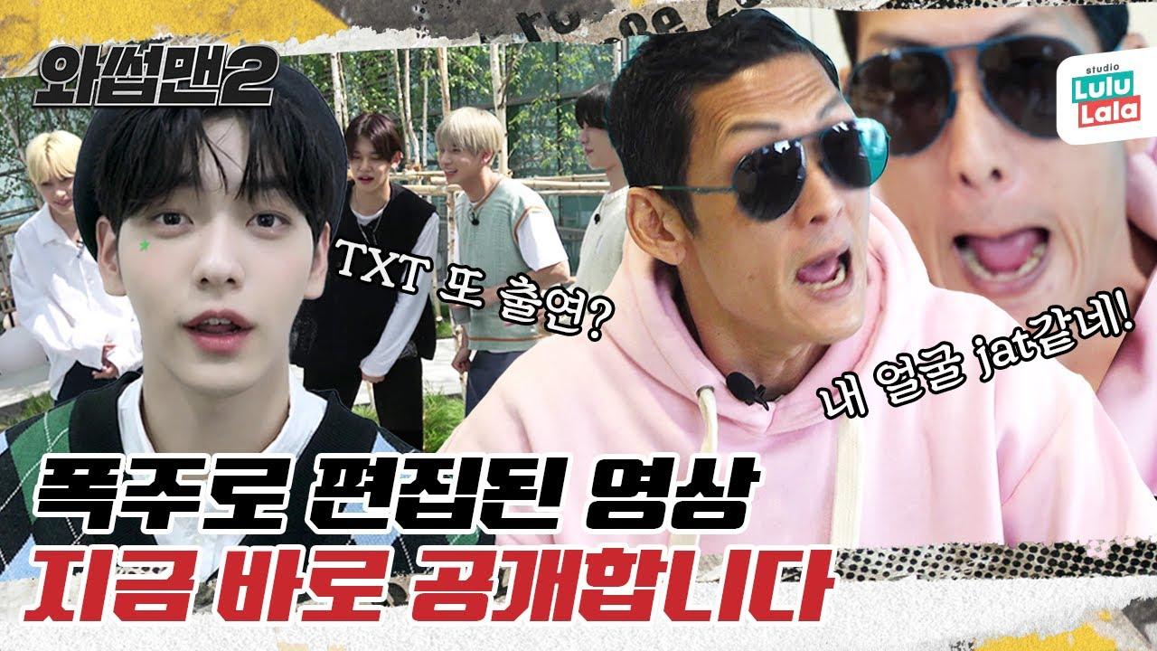 (EN) 미방분 최초공개🔥 전지현 캐스팅 썰부터 TXT 비하인드까지 푼다ㅣ와썹맨2 ep.47ㅣ박준형