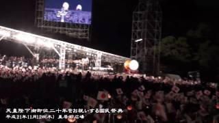 2009年11月12日 天皇陛下御即位二十年をお祝いする国民祭典