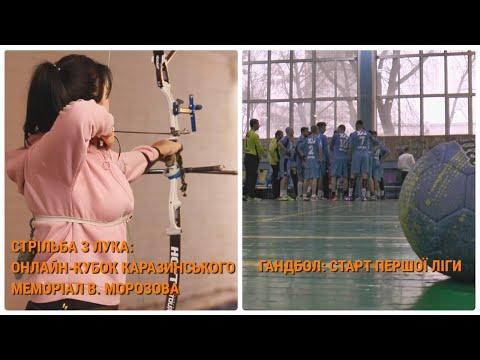 Александр Григоров: Спортивний Інтерес 10 12 20