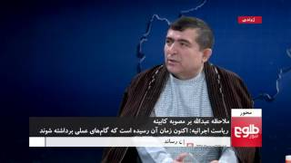 MEHWAR: Assessing Ghani and Abdullah's Meeting