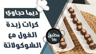 كرات زبدة الفول مع الشوكولاته - دانا ابو شنب